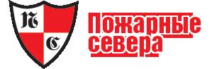"""Компания """"Пожарные Севера"""""""